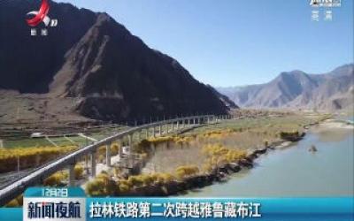 拉林铁路第二次跨越雅鲁藏布江