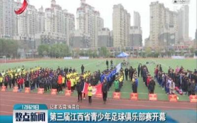 第三届江西省青少年足球俱乐部开幕