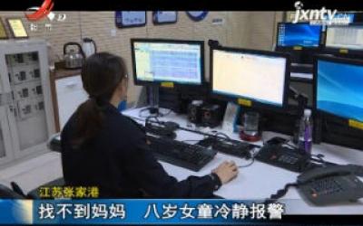 江苏张家港:找不到妈妈 八岁女童冷静报警