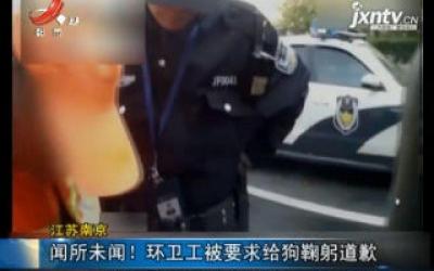 江苏南京:闻所未闻! 环卫工被要求给狗鞠躬道歉