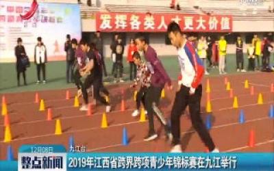 2019年江西省跨界跨项青少年锦标赛在九江举行