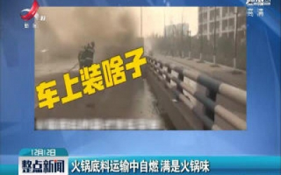 重庆:火锅底料运输中自燃 满是火锅味