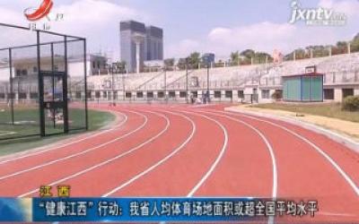 """江西:""""健康江西""""行动 我省人均体育场地面积或超全国平均水平"""