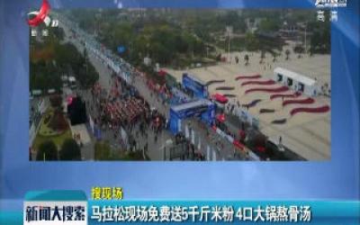 上饶:马拉松现场免费送5千斤米粉 4口大锅熬骨汤