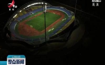"""【《一带一路上的""""江西故事""""大型采访活动见闻(七)》】加纳:海岸角体育场承载的激情与魅力"""