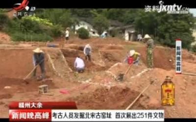赣州大余:考古人员发掘北宋古窑址 首次展出251件文物