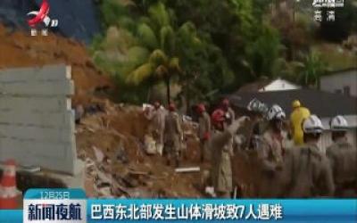 巴西东北部发生山体滑坡致7人遇难