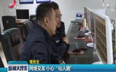 """吉安:网络交友 小心""""仙人跳"""""""
