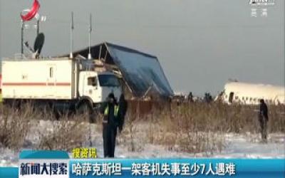哈萨克斯坦一架客机失事至少7人遇难