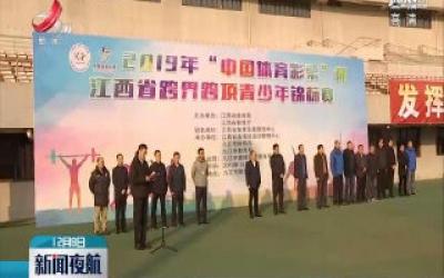 2019年江西省跨界跨项青少年锦标赛举行