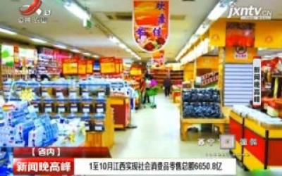 1至10月江西实现社会消费品零售总额6650.8亿