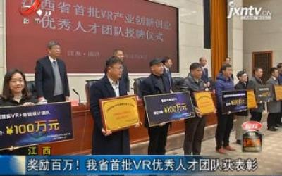 江西:奖励百万! 我省首批VR优秀人才团队获表彰