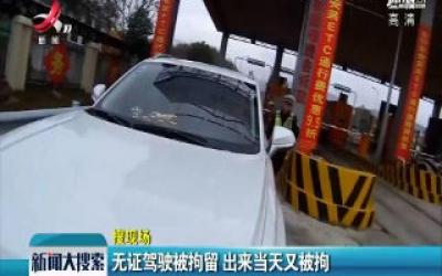武宁:无证驾驶被拘留 出来当天又被拘
