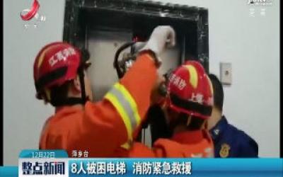 上栗:8人被困电梯 消防紧急救援