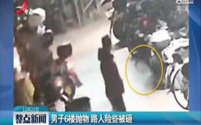 福建:男子6楼抛物 路人险些被砸