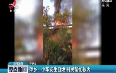 萍乡:小车发生自燃 村民帮忙救火