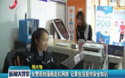 信丰:女警原创漫画走红网络 记录生活宣传安全知识