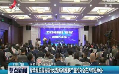 新华服发展高端论坛暨纺织服装产业推介会在万年县举办