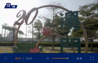 濠江情 中国心——习近平主席视察澳门纪实