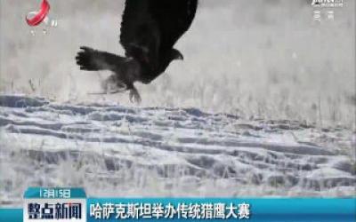 哈萨克斯坦举办传统猎鹰大赛