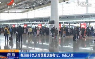 春运前十九天全国发送旅客12.16亿人次