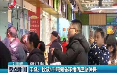 丰城:投放4千吨储备冻猪肉应急保供