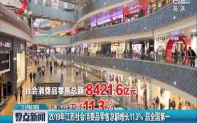 2019年江西社会消费品零售总额增长11.3% 居全国第一