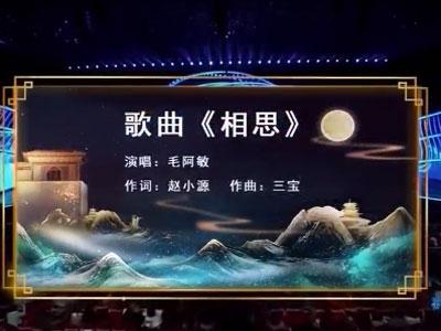 2020江西卫视春晚:歌曲《相思》