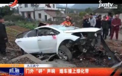 """九江武宁:门外""""砰""""声响 婚车撞上绿化带"""