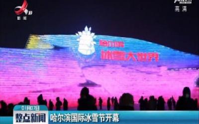 哈尔滨国际冰雪节开幕