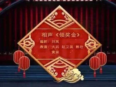 2020江西卫视春晚:相声《领奖金》