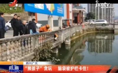 """四川广元:""""熊孩子""""贪玩 脑袋被护栏卡住!"""