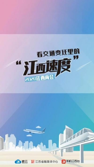 """2020江西两会丨看交通变迁里的""""江西速度"""""""