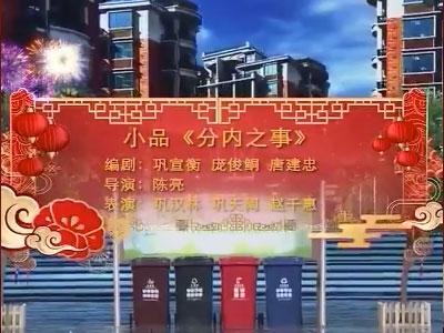 2020江西卫视春晚:小品《分内之事》