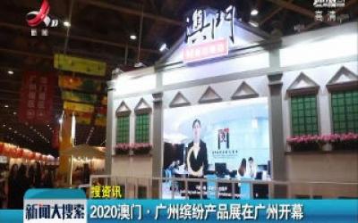 2020澳门·广州缤纷产品展在广州开幕
