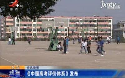 《中国高考评价体系》发布