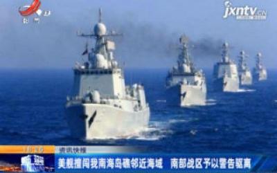 美舰擅闯我南海岛礁临近海域 南部战区予以警告驱离