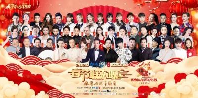 2020江西卫视春晚节联欢晚会