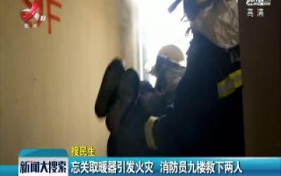 泰和:忘记关取暖器引发火灾 消防员酒楼救下两人