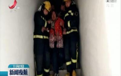 泰和:忘关取暖器引发火灾 消防员九楼救下两人