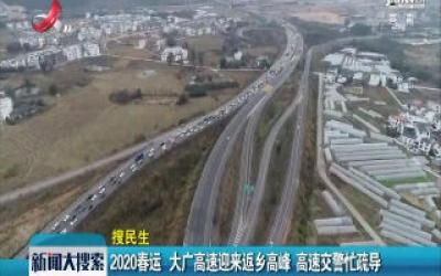 22020春运 大广高速迎来返乡高峰 高速交警忙疏导