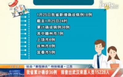 """【抗击""""新型肺炎""""特别报道】江西:我省累计确诊36例 排查出武汉来昌人员15228人"""