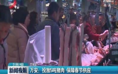 万安:投放5吨猪肉 保障春节供应