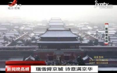 瑞雪降京城 诗意满京华