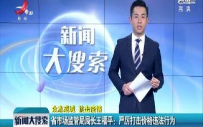 【众志成城 抗击疫情】江西省市场监管局局长王福平:严厉打击价格违法行为