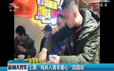 """【新春将至】上栗:残疾人喜享爱心""""团圆饭"""""""