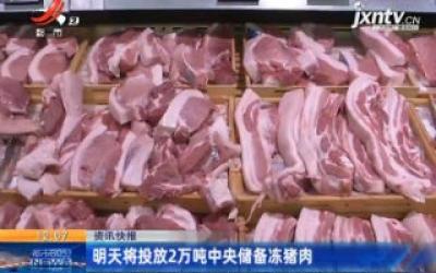 1月21日将投放2万吨中央储备冻猪肉