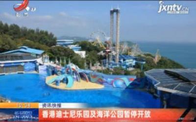 香港迪士尼乐园及海洋公园暂停开放