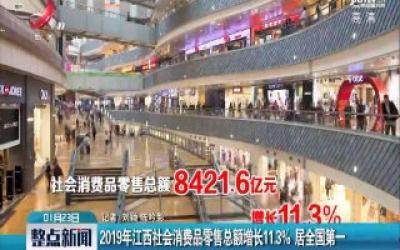 2019年江西社会消费品零售总额增长11.3%居全国第一