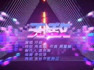 2020江西卫视春晚:歌曲《无敌》